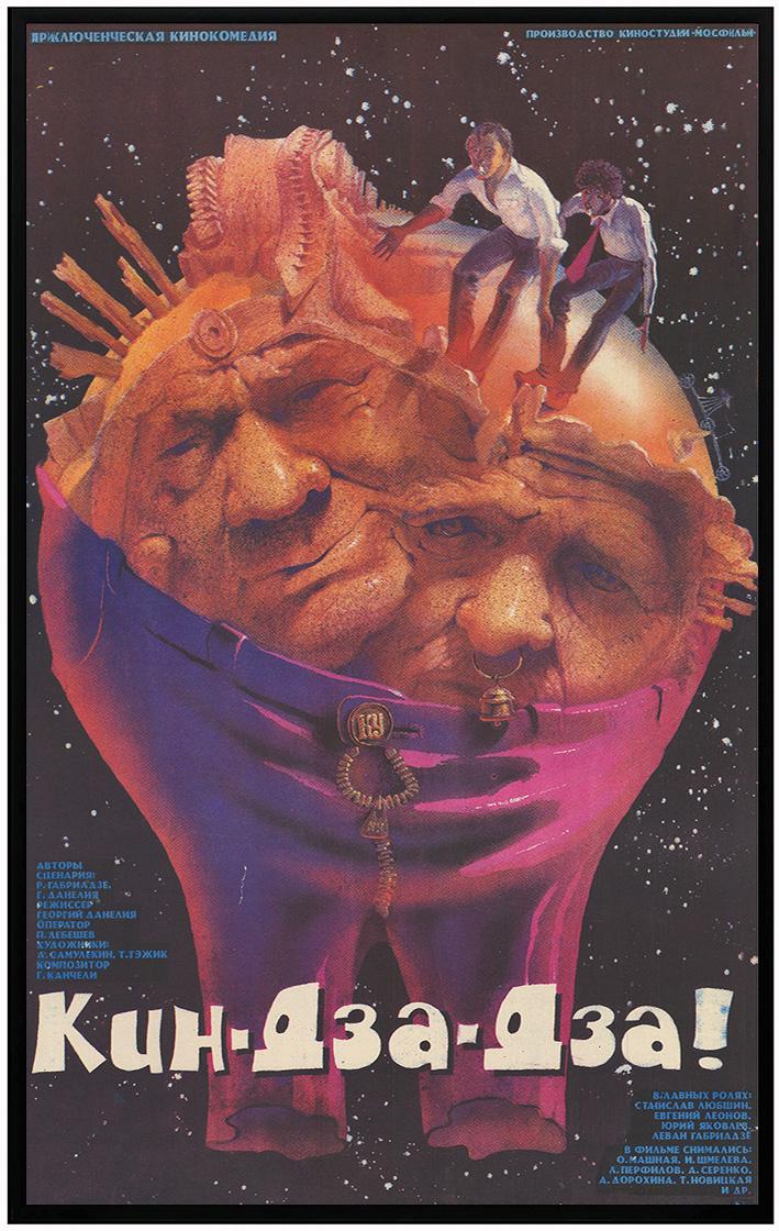 Плакат к приключенческой комедии