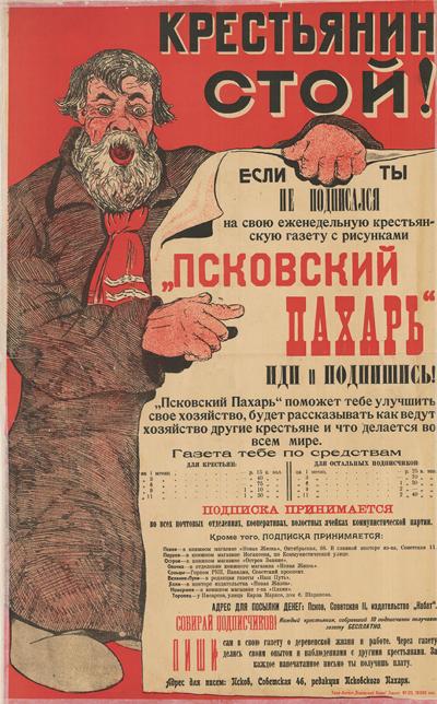 Крестьянин стой плакат