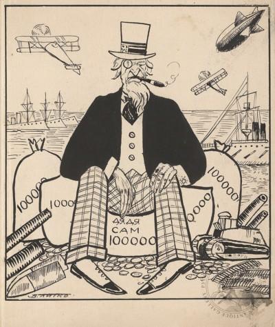 Литко карикатура Дядя Сэм