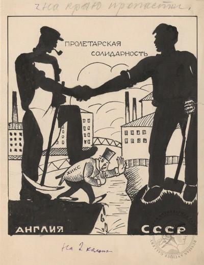 Литко пролетарская солидарность карикатура