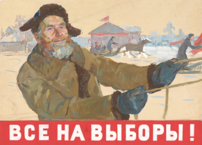 Макет плаката Все на выборы