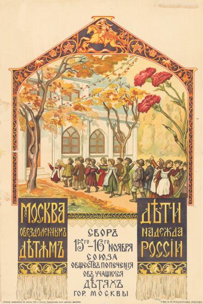 Москва обездоленным детям