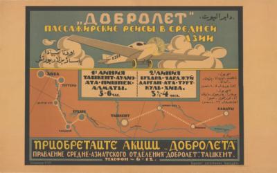 Плакат Добролет
