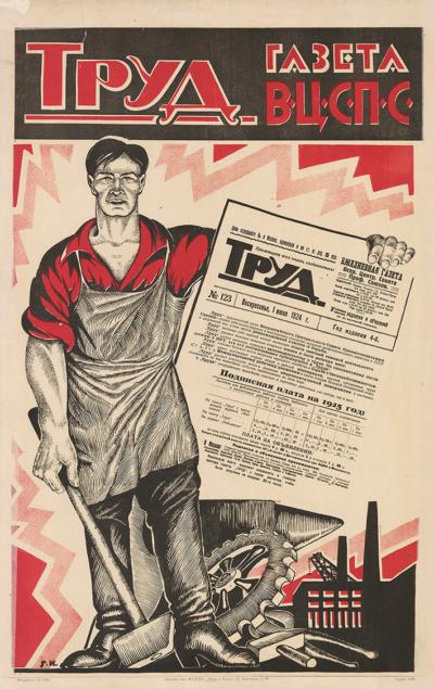 Плакат Газета Труд