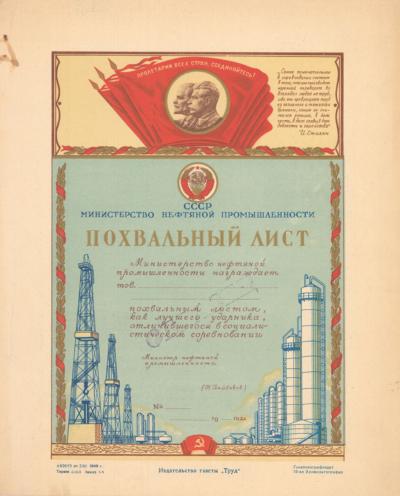 Похвальный лист Министерства Нефтяной Промышленности