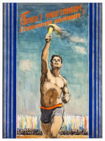 Привет участникам I Ленинградской спартакиады! макет плаката