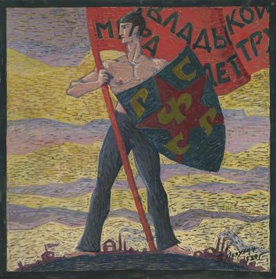 """Гуашь """"Владыкой мира будет труд""""художник Лопухин В.М 1920 год"""