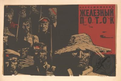 обложка книги Серфимовича Железный поток художник Косульников