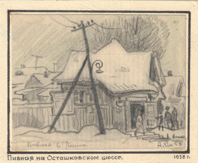 пивная на осташковском шоссе