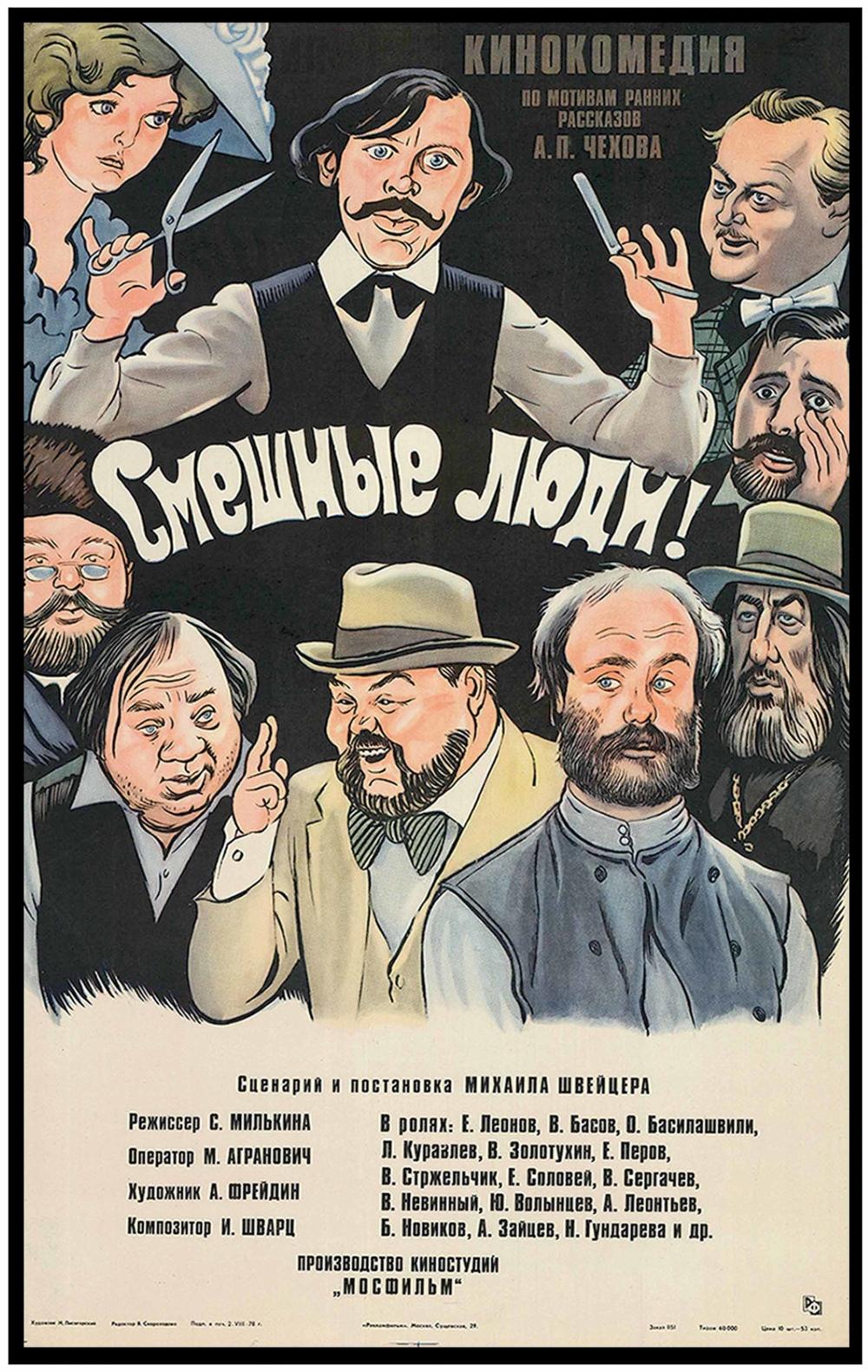 Плакат к кинокомедии по мотивам ранних рассказов А.П.Чехова